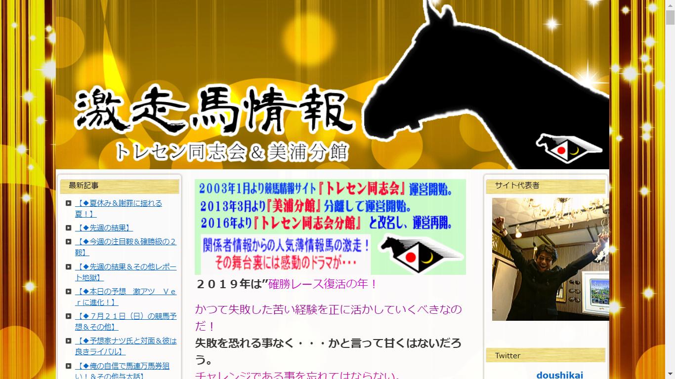 トレセン同志会の口コミ・評判・評価