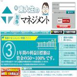 現役東大生の馬券マネジメント講座の口コミ・評判・評価