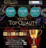 TOP QUALITY(トップクオリティー)の口コミ・評判・評価