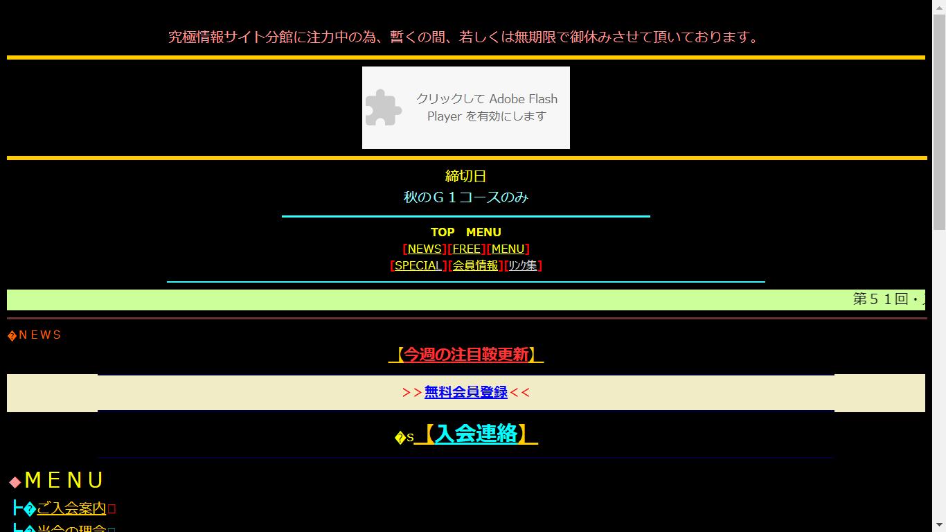 競馬情報サイトトレセン同志会の口コミ・評判・評価
