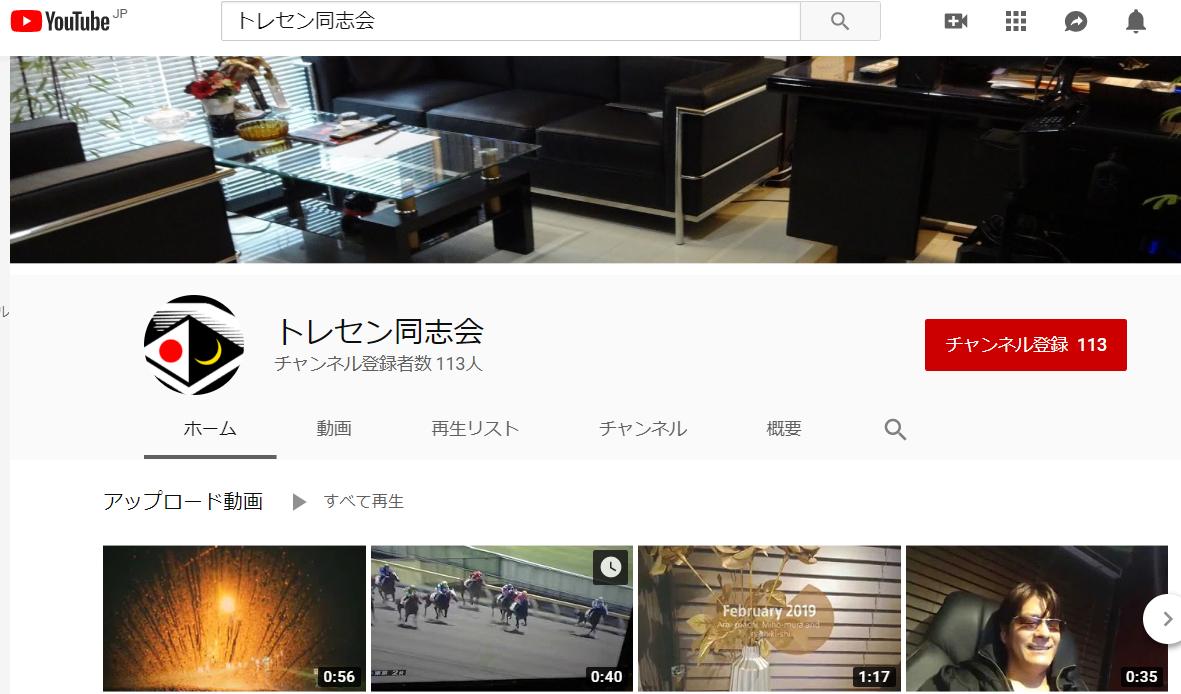 トレセン同志会(YouTube)の口コミ・評判・評価