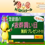 当選HiGHスクールの口コミ・評判・評価