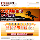 TRIGGER POINTの口コミ・評判・評価