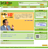 TurfStation(ターフステーション)の口コミ・評判・評価