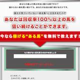 UMAデポの口コミ・評判・評価