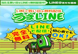 うまLINE(ライン)の口コミ・評判・評価