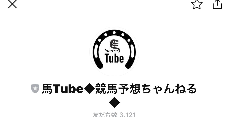 馬Tube【競馬予想ちゃんねる】の口コミ・評判・評価
