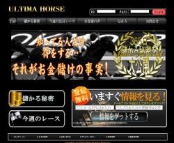 ULTIMA HORSEの口コミ・評判・評価
