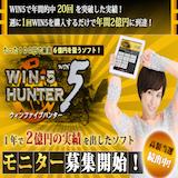 WIN-5 HUNTERの口コミ・評判・評価