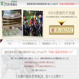 競馬関係者WINS情報局の口コミ・評判・評価