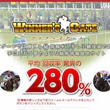 WINNER'S GATEの口コミ・評判・評価