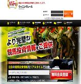 WINNING RACEの口コミ・評判・評価