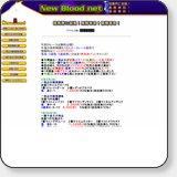 New Blood net(ニューブラッドネット)の口コミ・評判・評価