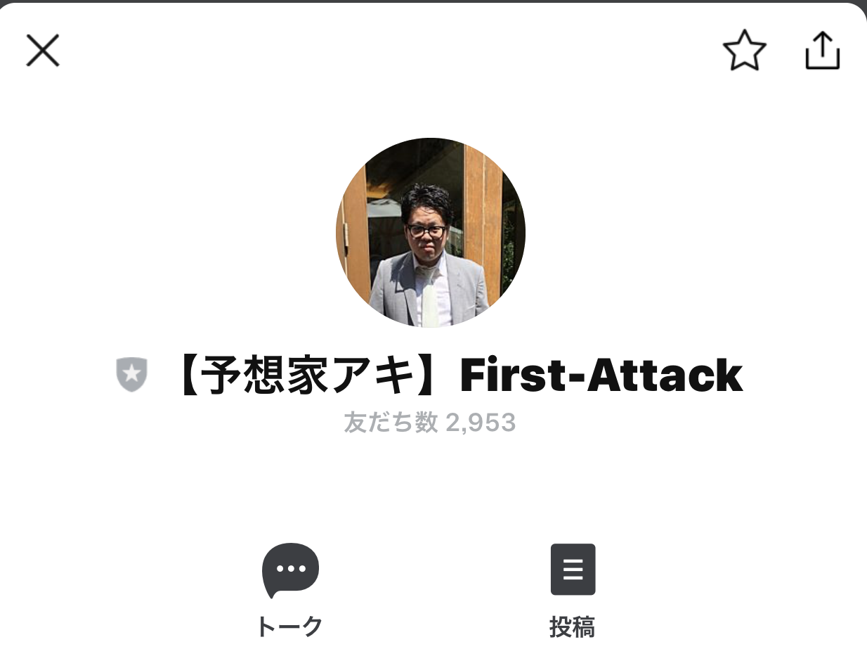 予想家アキ【First-Attack】の口コミ・評判・評価