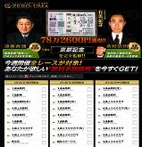 ZERO-UMA(ゼロウマ)の口コミ・評判・評価