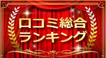 総合口コミ・評判・評価ランキング
